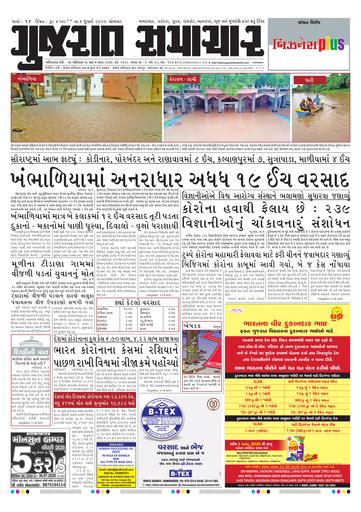 Top Ten Floo Y Wong Artist — Gujarat Samachar Epaper